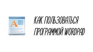 Как пользоваться программой WordPad