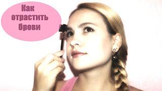КАК ОТРАСТИТЬ БРОВИ / 5 ПРОСТЫХ СОВЕТОВ