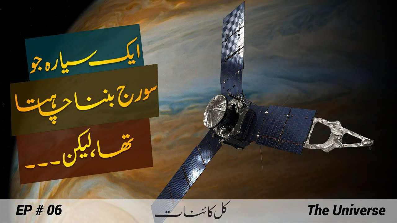 Download The Universe # 006   Unforgettable Story of Spacecraft Juno and Planet Jupiter   Faisal Warraich