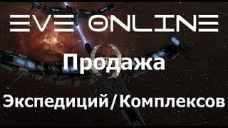 EVE Online Продажа выбитых ДЕД Комплексов/Экспедиций