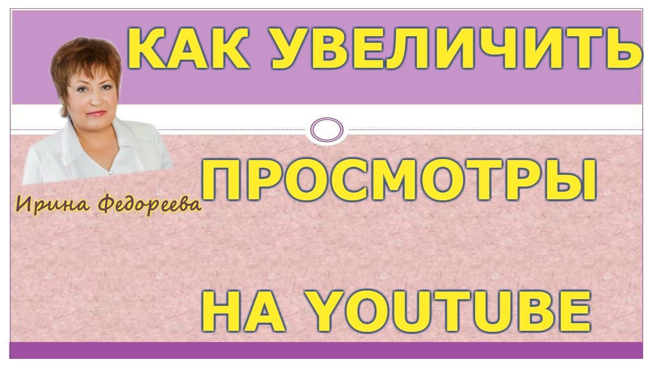 Youtube увеличить просмотры видео