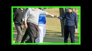 Trump, abe enjoy golf in tokyo