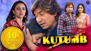 Kutumb (કુટુંબ) Full HD Gujarati Movie | Latest Gujarati Movies | Vikram Thakore, Prenal Oberai