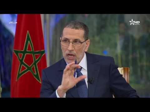 لقاء خاص مع رئيس الحكومة الدكتور سعد الدين العثماني