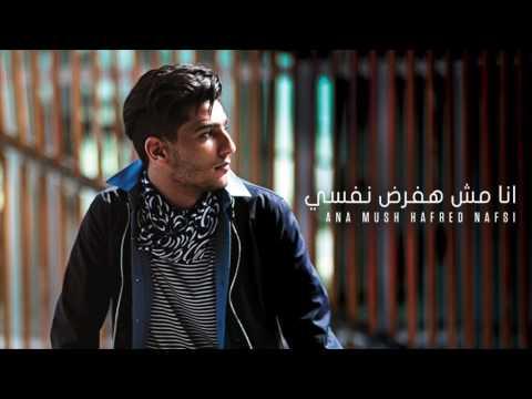 محمد عساف - انا مش هفرض نفسى  | Mohammed Assaf - Ana Mush Hafred Nafsi