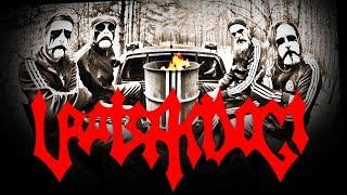 Uratsakidogi - Black Hop II (Black Hop на районе)