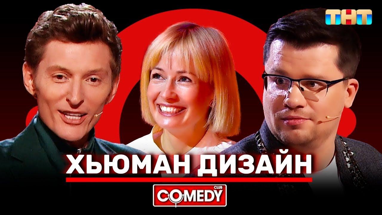 Камеди Клаб Гарик Харламов Павел Воля Хьюман Дизайн