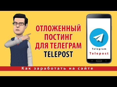 Отложенный постинг для Телеграм. Telepost