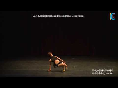 2016 코리아국제현대무용콩쿠르(Korea International Modern Dance Competition) Gala Concert
