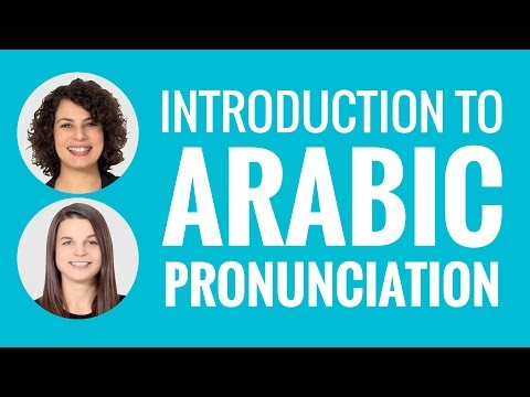 Introduction to Arabic Pronunciation