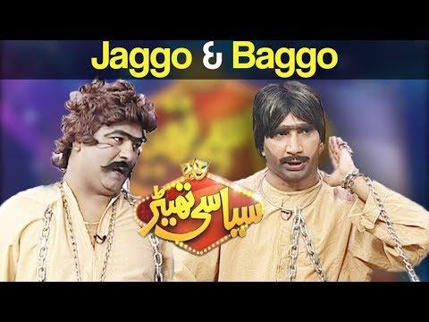 Jaggo & Baggo - Syasi Theater - 25 September 2017 | Express News