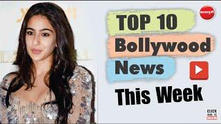 Sara Ali Khan | Kartik Aryaan | Varun | Bollywood News This Week in Hindi | 26 Aug - 31 Aug 2019