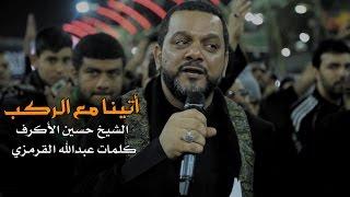 أتينا مَعْ الرَكب | الشيخ حسين الأكرف