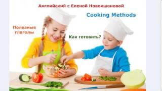 Читаем рецепты на английском - Cooking Methods