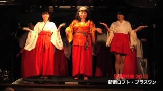 SM神社祭2012 2012.9.12(水) 新宿ロフト・プラスワン 18:30開場 19:...