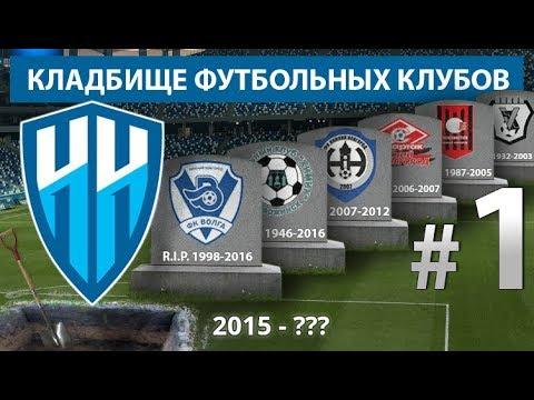 Кладбище футбольных клубов (#1)   Нижний Новгород