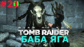 Прохождение Rise of the Tomb Raider «Баба Яга».