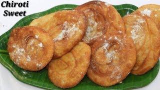Chiroti Sweet Recipe in Kannada | ಚಿರೋಟಿ ಸಿಹಿ ತಿನಿಸು | Padhir Peni recipe Kannada | Rekha Aduge