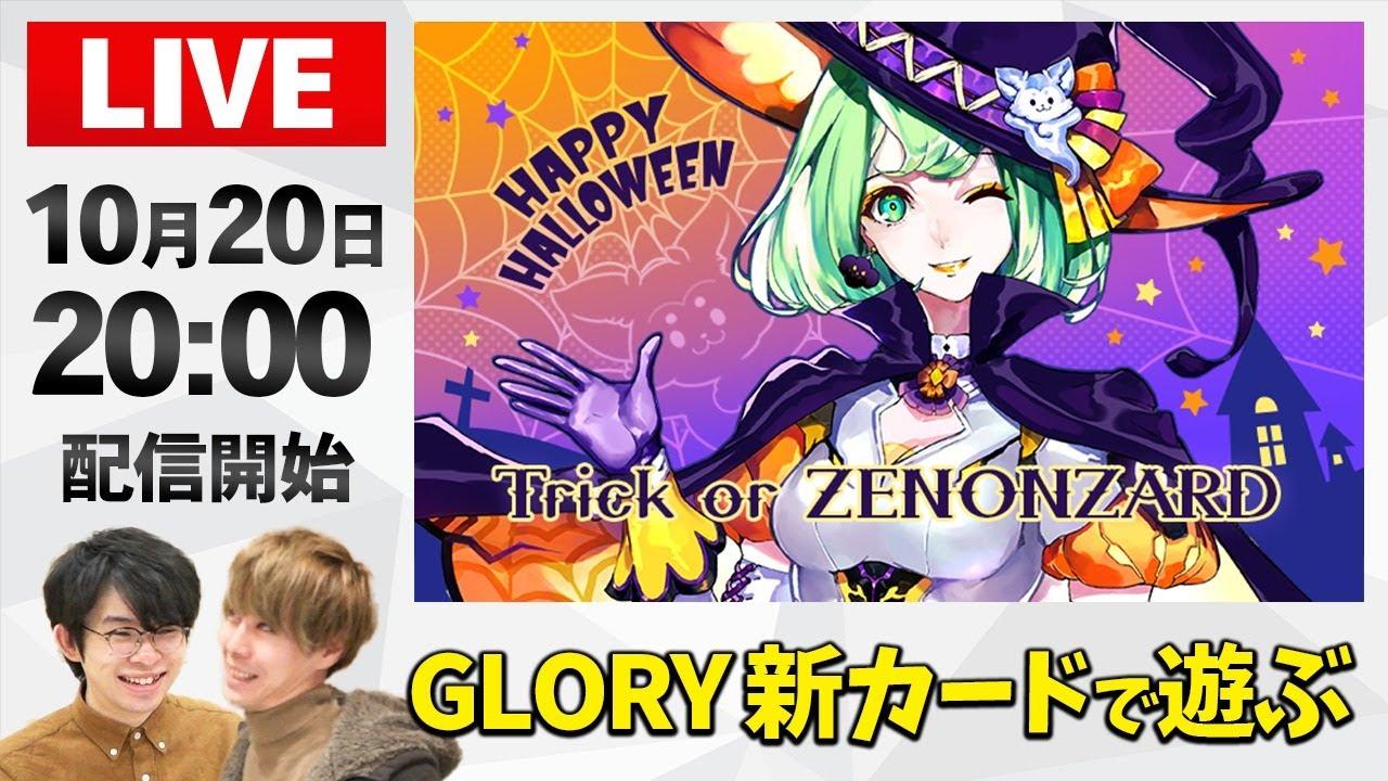 GLORY新カードを楽しむ & ハロウィンスキン狙ってパック開封【ゼノンザード/GLORY】