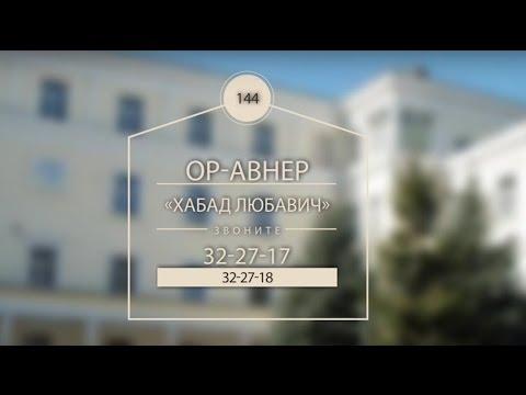 Днепр. 144 Школа Ор Авнер Хабад Любавич имени Леви Ицхака Шнеерсона