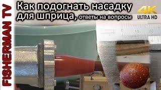 Как рассчитать диаметр насадки для бойлов и ответы на вопросы Видео 4К
