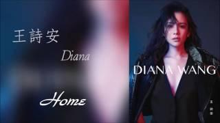 王詩安 Diana【Home】歌詞版
