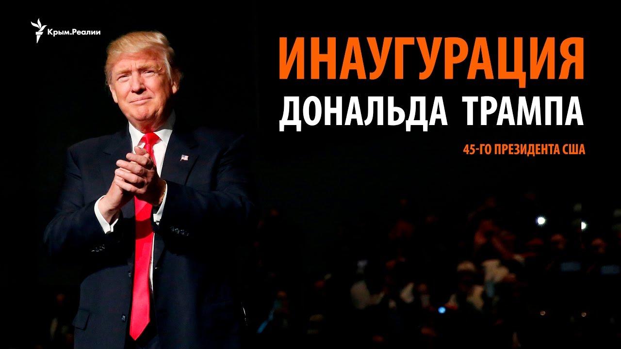 LIVE | США. Инаугурация Трампа