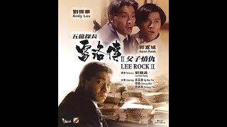 (720P) 劉德華 郭富城 五億探長雷洛傳II:父子情仇 高清粵語