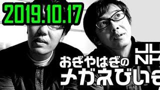 パケット節約【全編】メガネびいき 2019年10月17日