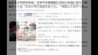MERS予防の抗体、日本で大量精製に成功し米韓に配布!中国ネット民「日本がまた韓国を救った」「韓国人にあげても...」