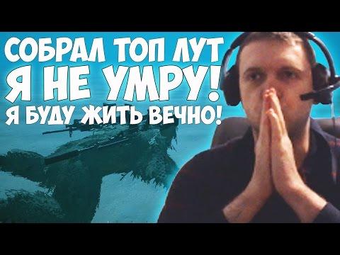 видео: ПАПИЧ - ТОП ЛУТ В pubg