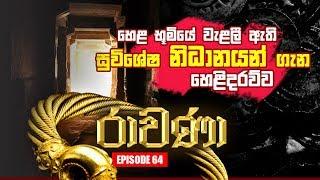 RAVANA | Episode 64 | රාවණා | 19 – 09 – 2019 | SIYATHA TV Thumbnail