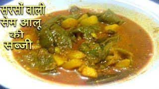Sarson wali Sem Aloo ki sabji  Recipe in hindi  सरस वल सम आल क सबज