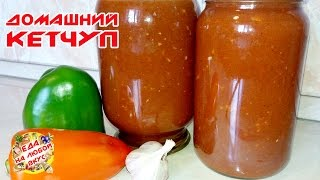 кетчуп лечо на зиму