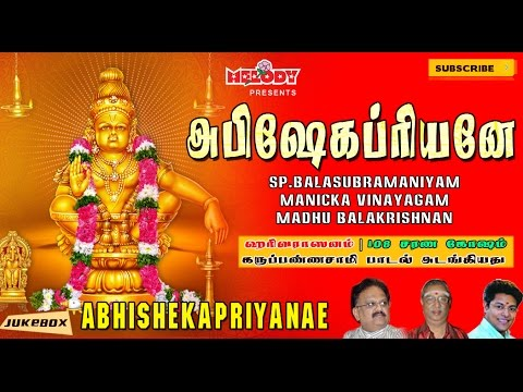 Abhisheka Priyanae | Ayyappan Super Hit songs | Tamil Devotional |S P Balasubramaniam |