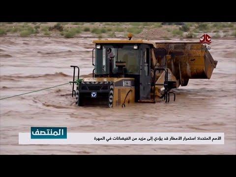 الأمم المتحدة : استمرار الأمطار قد يؤدي الى مزيد من الفيضانات في المهرة