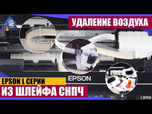 Драйвер для принтера Epson L3050 + инструкция - [скачать]