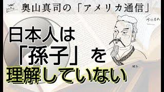 奥山真司の『真説 孫子解読』【2.0】にバージョンアップ▽ http://www.re...