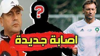 بعد مباراة المغرب 1 0 جزر القمر نجم المنتخب المغربي يتعرض للاصابة وهذا مصيره