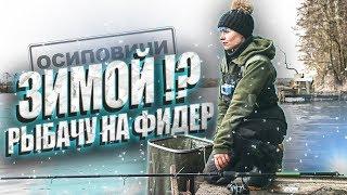 ФИДЕР на ОСИПОВИЧСКОМ водохранилище Рыбалка на новом месте Часть 1 154