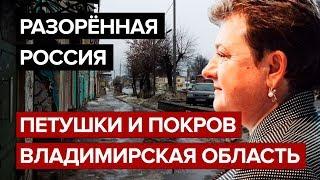 Разорённая Россия. Петушки и Покров.