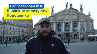 Львів'яни запитують Порошенка   НЕПРОЄВИБОРИ