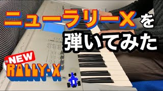 ニューラリーXを弾いてみた NEW RALLY-X BGM