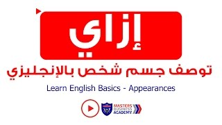 How to describe someone in English ازاي توصف شخص بالانجليزي