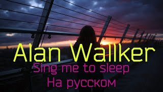 Alan Walker - Sing me to sleep | COVER на русском by SOLVRIS|