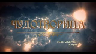 The Wonderworker Woman 06/12. Force of the prayer. (English Subtitles)
