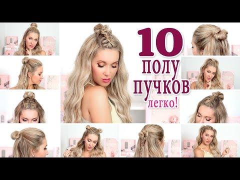 10 небрежных полу-пучков на каждый день и праздники ★ Для длинных , средних волос
