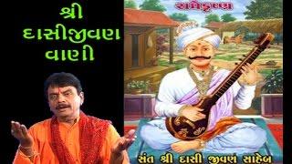 Hemant Chauhan Bhajan - Dasi Jivan Na Bhajan - Dasi Jivan Vani - Gujarati Bhajan Non Stop 2017
