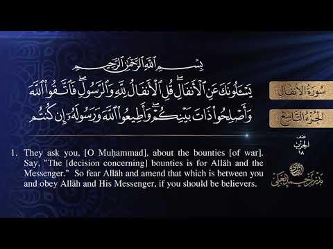القرآن الكريم سورة الأنفال