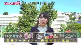 http://anime-jam.com 公式Twitter:https://twitter.com/animejam_staff エイベックスとテレビ東京が贈る夢のコラボレーションイベント。 数々人気アニメから豪華声優陣や ...